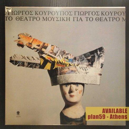 Γιώργος Κουρουπός - Μουσική Για Το Θέατρο