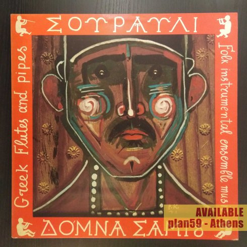 Δόμνα Σαμίου - Σουραύλι - Greek Flutes And Pipes