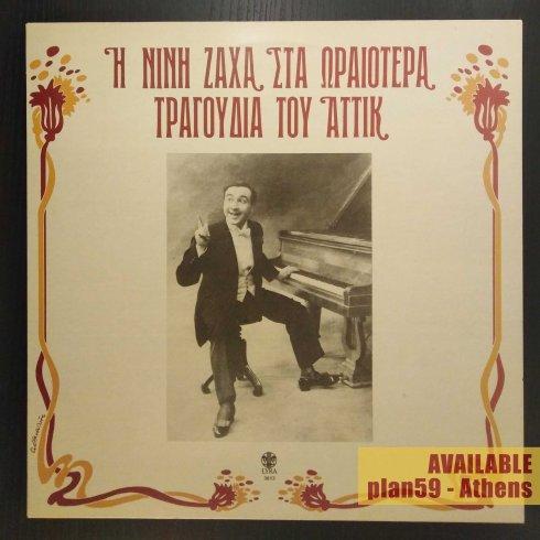 Νινή Ζαχά - Στα Ωραιότερα Τραγούδια του Αττίκ
