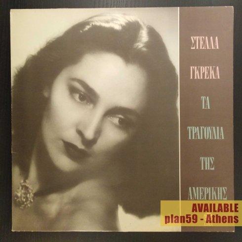 Στέλλα Γρέκα - Τα Τραγούδια της Αμερικής