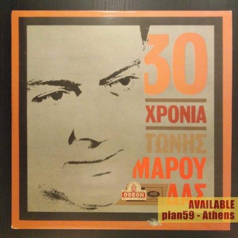 Τώνης Μαρούδας - 30 Χρόνια Τώνης Μαρούδας